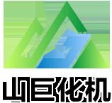 万博betx电脑版山巨化工机械股份有限公司